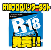 【シーガー】しなやかなフロロカーボンライン「R18フロロハンタータクト」発売!