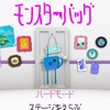 【トロフィー】モンスターバッグ