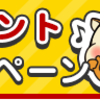 【3%増量】今月はモッピーポイント→楽天ポイントの交換がお得!