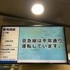 「京急線の謝罪」と「街路樹」