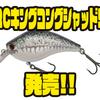 【イチカワフィッシング】リッククラン監修シャロークランク「RCキングコングシャッド5」発売!