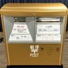 【エムPの昨日夢叶(ゆめかな)】第1946回『東京五輪!金メダリストのゆかりの地の郵便ポストが「ゴールドポスト」に変身する夢叶なのだ!?』[6月28日]