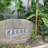 歴史、自分のルーツを知る『好きなものこと』14日目【東京レポ】