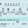 やまびこ54号 新幹線指定券