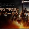 XIM APEXでPS4版BO4先行ベータをプレイする