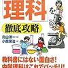日本のトイレ配管の太さ