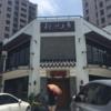 新竹で有名な牛肉麺!地元民おすすめ段純貞。