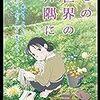 あなたにとって戦争はどう見えるのか? 「この空の花−−長岡花火物語」「この世界の片隅に」:早稲田松竹に行ってきた。