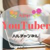 【YouTuber】ハルの大好きランキング!ケニチさん、あいにゃん、わーるどりえたすちゃん!&more…!