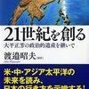 渡邉昭夫編著『21世紀を創るー大平正芳の政治的遺産を継いで』PHP研究所, 2016