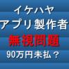 【イケハヤ】アプリ製作者無視問題、90万円の未払金?