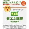 省エネ講座 ‐交流フェスタ2017‐