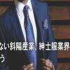 まぎれもない斜陽産業、紳士服業界を見てみよう(コナカ、はるやま)