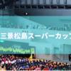 ドッジボール!日本三景松島スーパーカップ結果