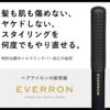 EVERRON| MYHONEYREMEDYヘアアイロンのご購入はこちら!