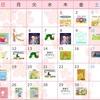 2021年4月読み聞かせ記録。3歳7ヶ月の子どもに読んだ絵本