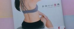 #筋トレ女子 『かわいい筋肉』ブックレビュー