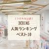 【つぶれない店】3COINS(スリーコインズ)の人気ランキングベスト10