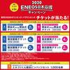 東京2020オリンピック・パラリンピックが当たる!2020 ENEOS 日本応援キャンペーン