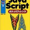 僕のプログラミング言語遍歴(JS編)