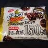 ブラックサンダー ひとくちサイズ ストロング!コンビニ限定のGABA(ギャバ)配合のチョコ菓子