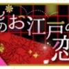 天下統一恋の乱LB華ぷちいべんと〜華のお江戸の恋語り〜終了しました!そして陣イベント始まりました!
