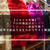 【2019年版】 ユニクロの商品は裾上げやタグを切っても返品可能? 基準や返品方法をわかりやすく解説