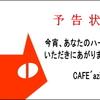 イベント珈琲教室開催します。