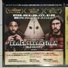 【映画】ブラック・クランズマン