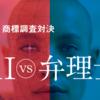 AI vs 弁理士 出場者解説