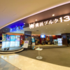 【映画館レポ】みなとみらいで映画なら!横浜ブルク13に行ってきた。