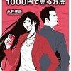 【128冊目】『100円のコーラを1000円で売る方法』ー読みやすいマーケティングの本
