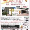 グリーンマンション南福岡 成約御礼|博多区 マンション 売却