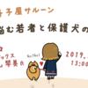 第20回寺子屋サルーン「自立に悩む若者と保護犬の再出発」を開催しました(令和元年10月20日)