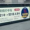 GO!GO! 特急列車 出発進行~!@鉄道歴史展示室 2017年11月25日(土)