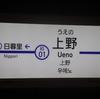 2021.02.20  京成イブニングライナーに乗る
