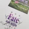 桜の償いはこれからも続く──劇場版『Fate/stay night』雑感