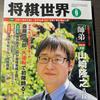 山崎隆之八段が「将棋世界」の顔に!
