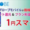BIGLOBEモバイル 最大25200円相当還元&初月無料~3月31日まで