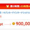 【PONEY】セゾンカードインターナショナル発行で900,000pt(= 8,100ANAマイル)!