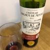 赤ワイン フランス シャトー・ギレム・ド・メストレ'15