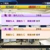 投手のみの獲得で日本一を目指す【その14】