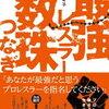 『最強レスラー数珠つなぎ』(若鷹ジェット信介編)尾崎ムギ子 読書感想文5