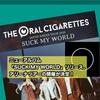 【THE ORAL CIGARETTES】5thアルバム「SUCK MY WORLD」発売日や収録曲は?【オーラル】