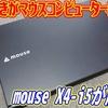 【乃木坂好きがマウスコンピューターPCを買う】#02 無事に届きました&開封