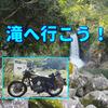 【ツーリング】静岡県浜松市から90分、新城市の観光スポット「鳴沢の滝」で癒される