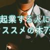 起業を考えている人にオススメする本7選【入門書】