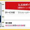 【ハピタス】ワンルームオーナー.com 新規資料請求が期間限定2,220pt(2,220円)♪