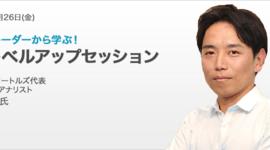 【終了しました】きょう開催オンラインセミナー「先輩トレーダーから学ぶ! FXレベルアップセッション」講師:岩田 仙吉 氏