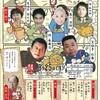 大阪■3/25■天神寄席「お多福来い来い」